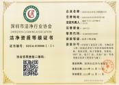 壹级净化工程资质证书