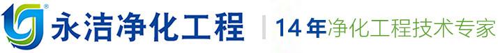 深圳市永洁净化工程有限公司